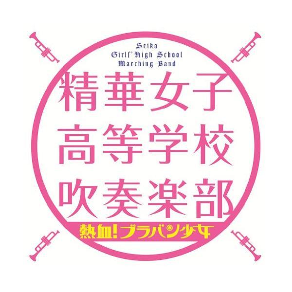 (おまけ付)熱血 ブラバン少女/精華女子高等学校吹奏楽部 (CD) SECL-1464