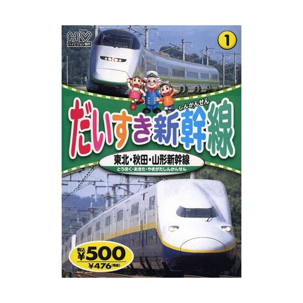 だいすき新幹線1 東北・秋田・山形新幹線 (DVD) KID-1801(76)