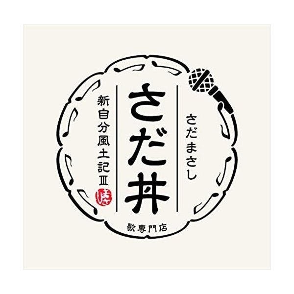 (おまけ付)さだ丼〜新自分風土記III〜/さだまさし(CD)VICL65489-SK