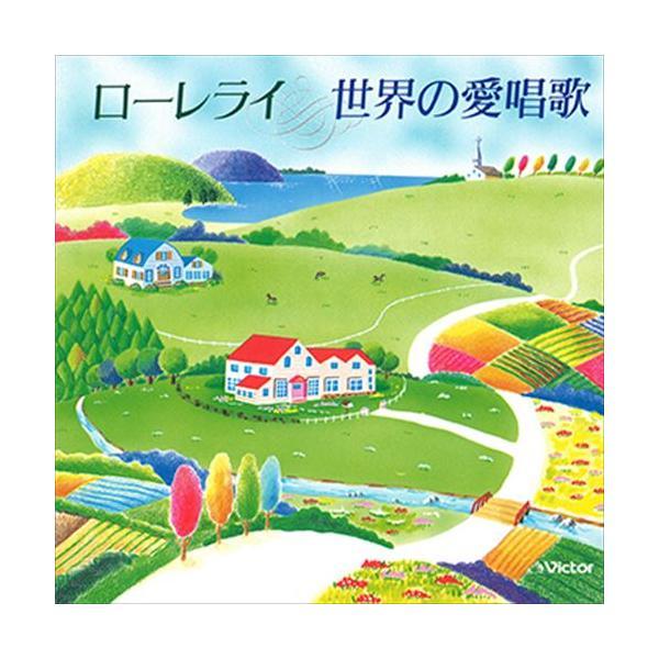 ローレライ/世界の愛唱歌 / ビクター「NEW BEST ONE」シリーズ (CD-R) VODC-60190-LOD