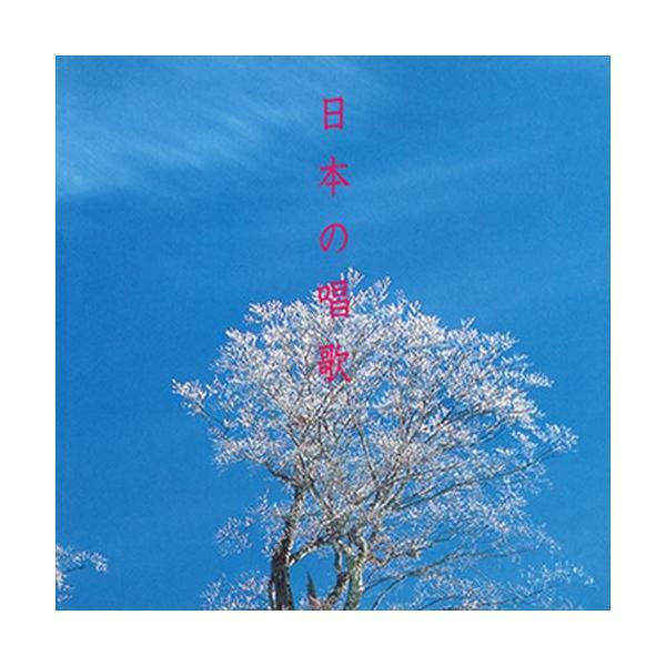 日本の唱歌 / ビクター「NEW BEST ONE」シリーズ (CD-R) VODC-60191-LOD