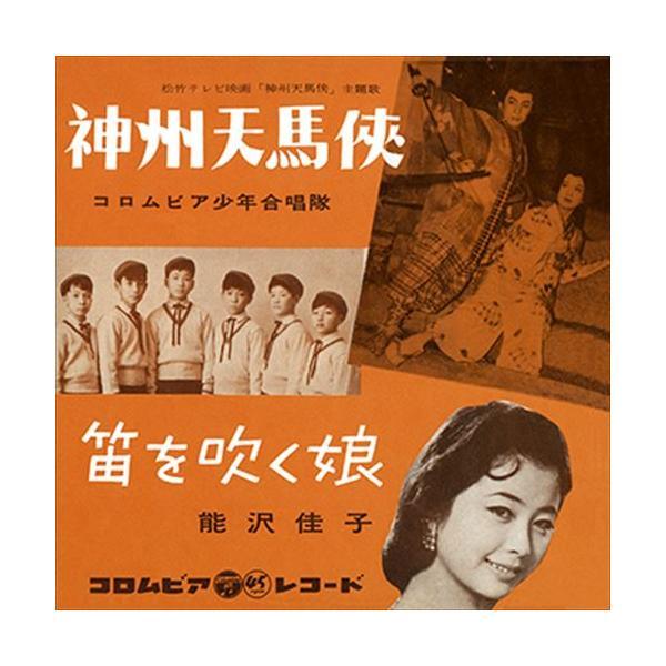 神州天馬峡 / コロムビア少年合唱隊 (CD-R) VODL-33483-LOD