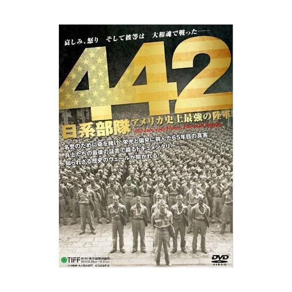 442日系部隊 アメリカ史上最強の陸軍/ダニエル・イノウエ (DVD) WAC-D632