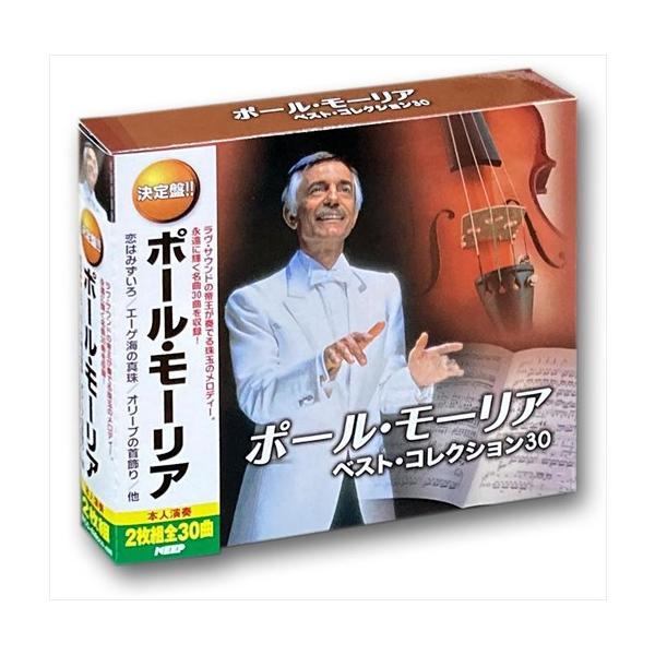 ポール・モーリアベストコレクション30(2CD)WCD-639
