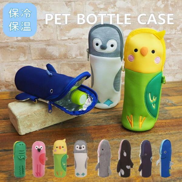 即出荷ペットボトルホルダー保冷保温ボトルポーチボトルホルダーISE-0682インテリアカンパニーペットボトルケース水筒カバー50