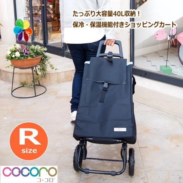 即出荷 ショッピングカート R プレーン 保冷 保温 折りたたみ おしゃれ クーラー バッグ キャリー カート キャスター付き 畳める 軽量 ココロ cocoro