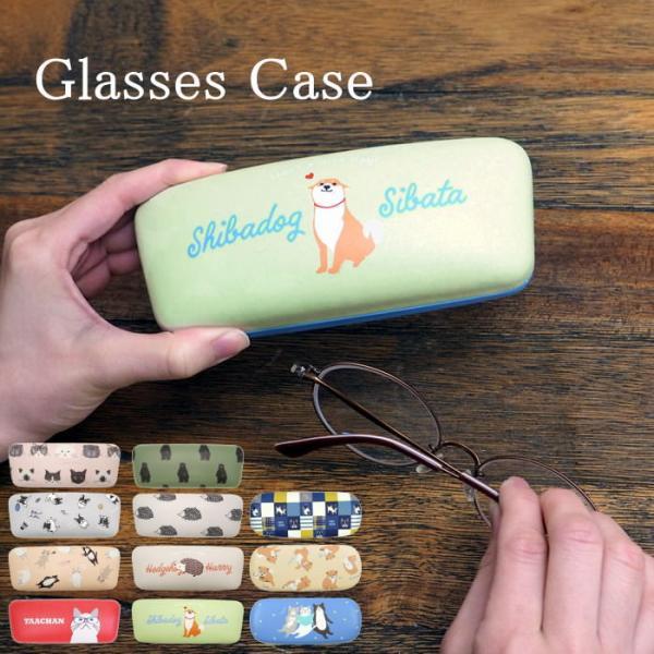 即出荷 メガネケース おしゃれ レディース メンズ ハード 眼鏡ケース 軽い コンパクト かわいい キャラクター 猫 ネコマンジュウ ターチャン ブルトン 犬