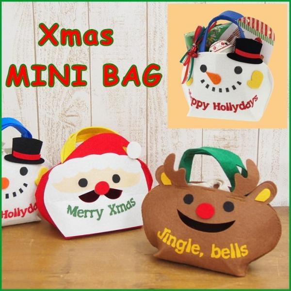 即出荷 クリスマス会 ミニバッグ 子供 キッズ ギフト サンタ トナカイ スノーマン 雪だるま クリスマス用品 飾り ラッピング プレゼント おしゃれ かわいい|piglet
