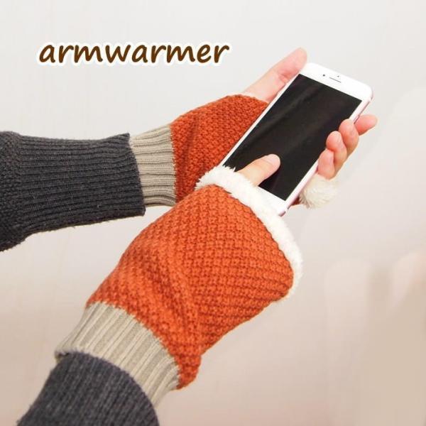 即出荷 アームウォーマー あったか ニット アームカバー ハンドウォーマー 手袋 指なし 防寒対策 スマートフォン|piglet