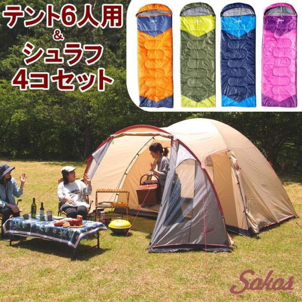 限定特価 テント6人用&寝袋1.1kg4点セット テント 5人用 6人用 7人用 大型 簡単 防水 軽量 ドーム型 寝袋 シュラフ 洗える 封筒型 キャンプ 防災 アウトドア