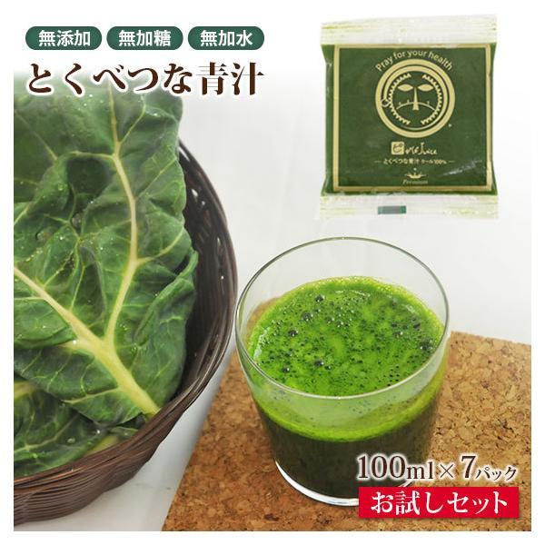 野菜ジュース 青汁 無添加 有機JAS栽培 ケール100% ストレートジュース 冷凍ジュース  お試しセット 送料無料 100cc×7パック とくべつな青汁