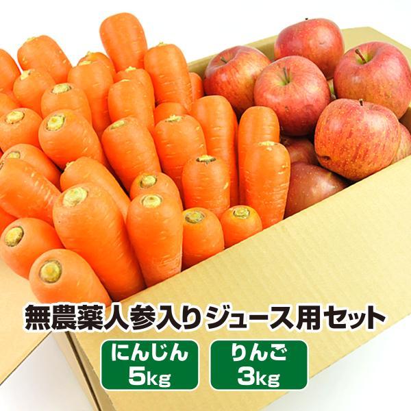 にんじん 人参 送料無料 野菜セット 無農薬にんじん5kg+慣行栽培りんご3kg|pika831