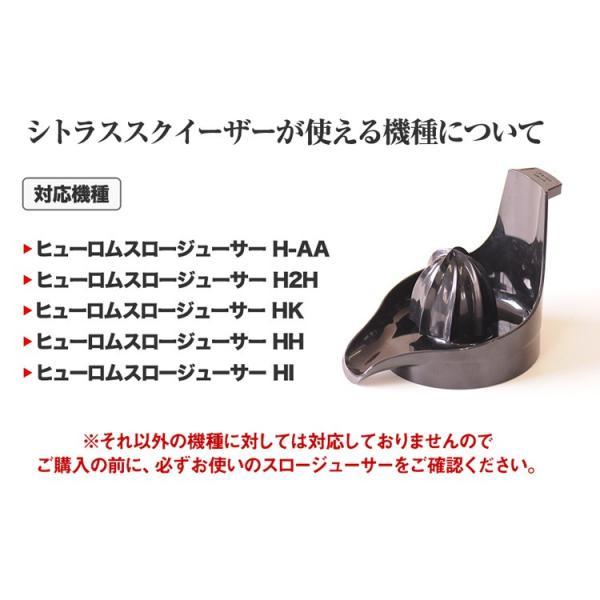 シトラススクイーザー 1個(ヒューロムスロージューサーH-AA、H2H、HH、HI専用)|pika831|04