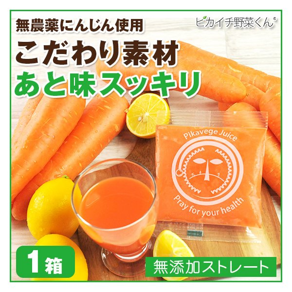にんじんレモン冷凍ジュース 1箱 (100c×30p)(にんじんジュース)(冷凍)(無農薬人参)|pika831