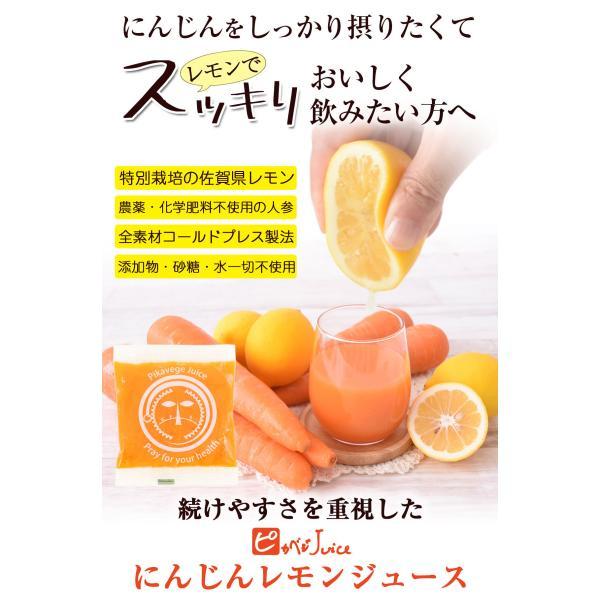 にんじんレモン冷凍ジュース 3箱 (100c×30p)(にんじんジュース)(冷凍)(無農薬人参) pika831 03