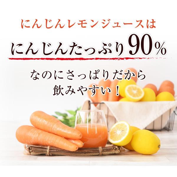 にんじんレモン冷凍ジュース 3箱 (100c×30p)(にんじんジュース)(冷凍)(無農薬人参) pika831 05