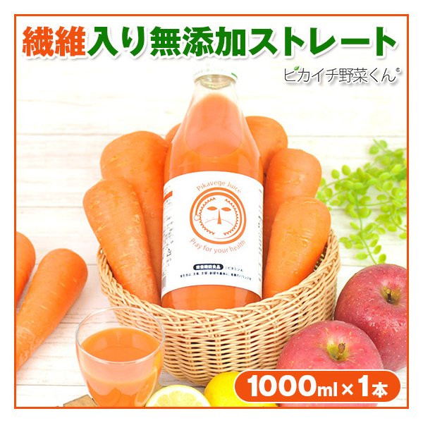 繊維入りにんじんりんごレモンジュース 1000ml×1本 栄養機能性食品 ビタミンA ストレートジュース 無農薬人参 食品|pika831