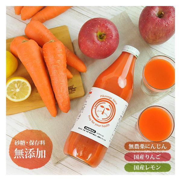 繊維入りにんじんりんごレモンジュース 1000ml×1本 栄養機能性食品 ビタミンA ストレートジュース 無農薬人参 食品|pika831|09