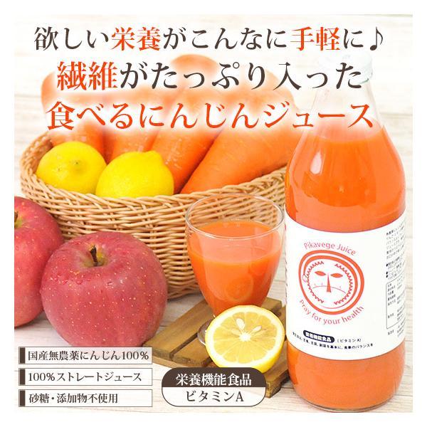 繊維入りにんじんりんごレモンジュース 1000ml×1本 栄養機能性食品 ビタミンA ストレートジュース 無農薬人参 食品|pika831|16