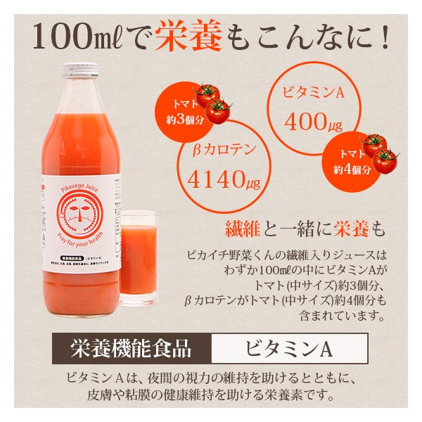 繊維入りにんじんりんごレモンジュース 1000ml×1本 栄養機能性食品 ビタミンA ストレートジュース 無農薬人参 食品|pika831|08
