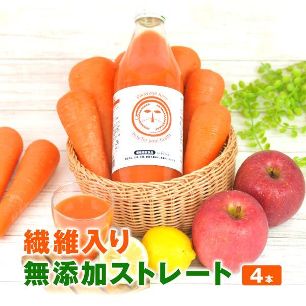 繊維入りにんじんりんごレモンジュース 1000ml×4本 にんじん 人参 ストレートジュース 無農薬 栄養機能性食品 ビタミンA