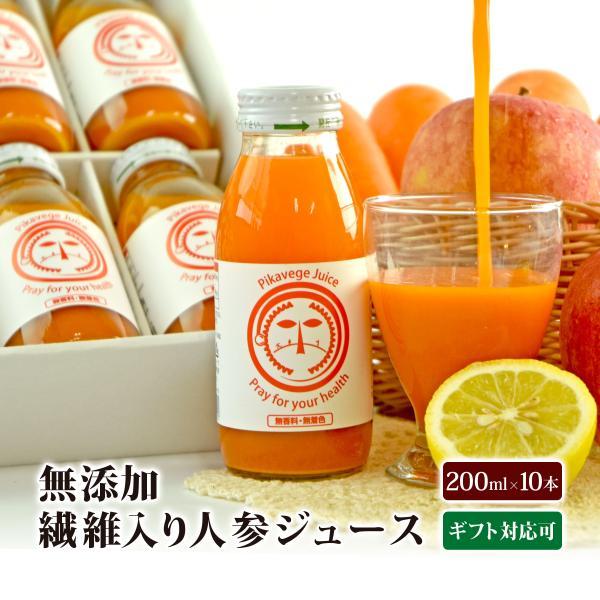 にんじん 繊維入りにんじんりんごレモンジュース 200ml×10本 贈答用 にんじんジュース  無農薬 人参