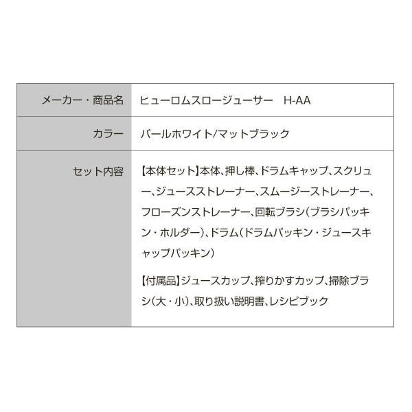 ヒューロムスロージューサーH-AA H26 hurom HUROM公式 H-AA コールドプレスジューサー ジューサー ミキサー 人気|pika831|18