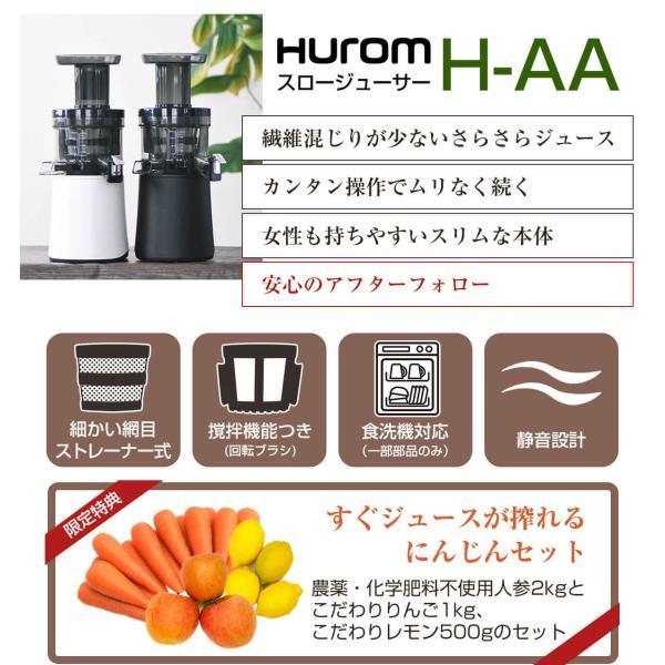 ヒューロムスロージューサーH-AA H26 hurom HUROM公式 H-AA コールドプレスジューサー ジューサー ミキサー 人気|pika831|03