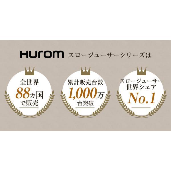 ヒューロムスロージューサーH-AA H26 hurom HUROM公式 H-AA コールドプレスジューサー ジューサー ミキサー 人気|pika831|05