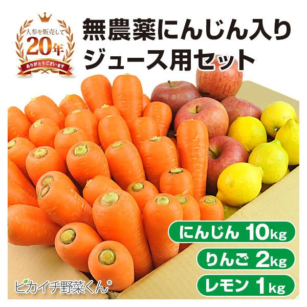 人参 にんじん 国産 にんじんジュース ジュース用 にんじん10kg+りんご2kg+レモン1kg 洗い人参(農薬・化学肥料不使用栽培) ゲルソン療法にも最適 訳あり