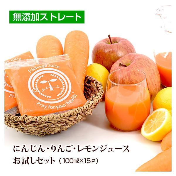 野菜ジュース 人参ジュース にんじんジュース にんじん お試し 100cc×15パック お試しセット 送料無料 にんじんりんごレモンジュース