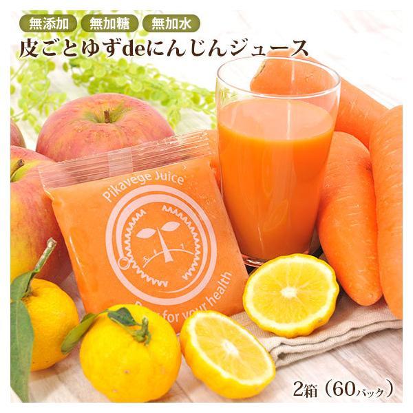 皮ごとゆずde人参ジュース 2箱 100cc×60P 無農薬にんじん ニンジン りんご レモン 柚子 コールドプレス製法 野菜ジュース