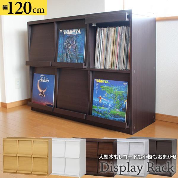 本棚 ディスプレイラック 幅120 レコードラック レコード収納 LP収納 木製 フラップ扉 北欧 オープン キャビネット フラップチェスト 新生活|pikaichi-kagu