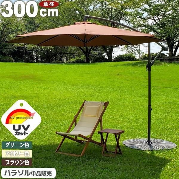 ハンギングパラソル 300cm 大型 UV ガーデンパラソル 新生活