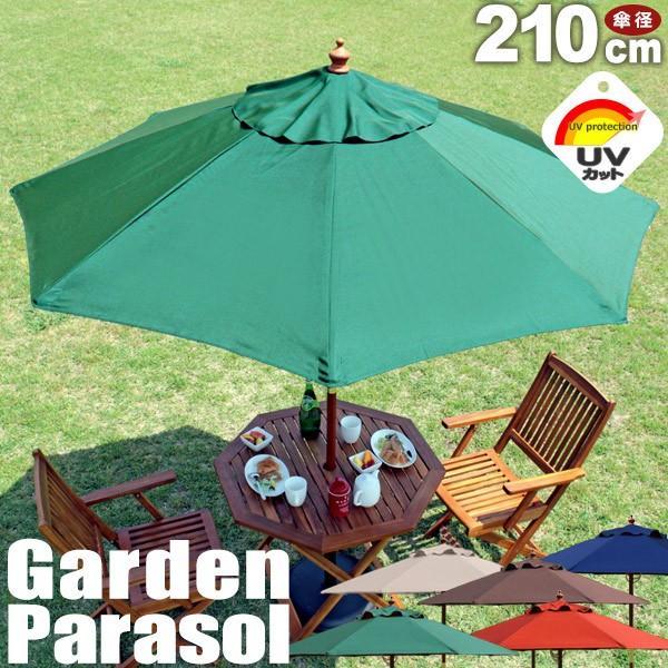 ガーデンパラソル 木製 210cm パラソル 日よけ UVカット おしゃれ 赤 青 緑 白 茶 新生活
