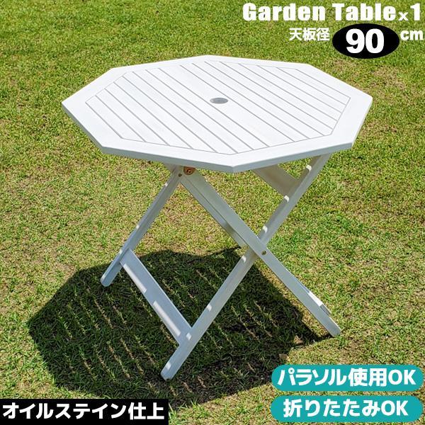 ガーデンテーブル 八角テーブル90cm ホワイト 木製 ガーデンパラソル 使用可 折りたたみ アカシア材 新生活