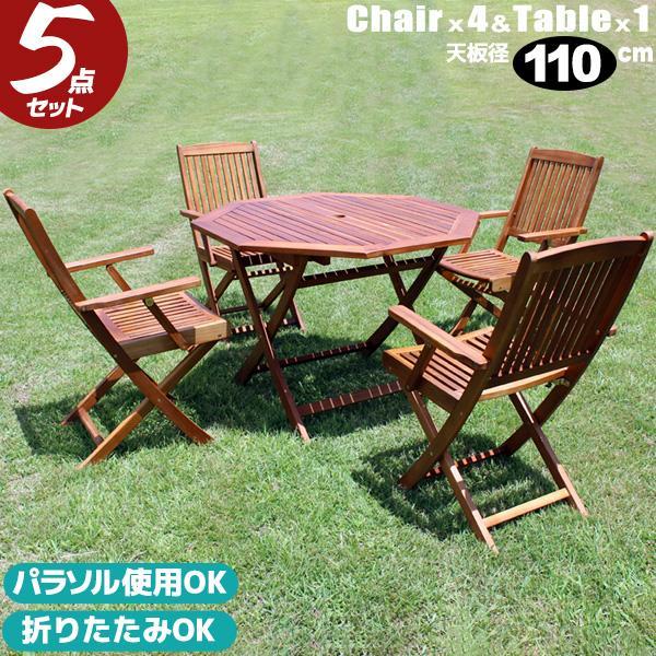 ガーデン テーブル セット 5点セット 屋外 テーブル1台 チェア4脚 ガーデンファニチャーセット ガーデンパラソル 対応 新生活