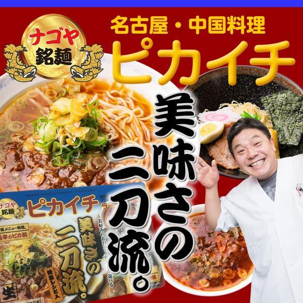 名古屋ピカイチラーメン|pikaichi-nagoya