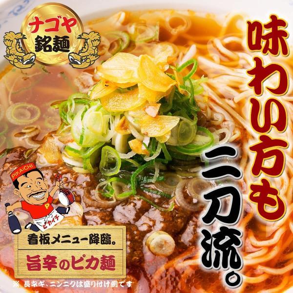 名古屋ピカイチラーメン|pikaichi-nagoya|02