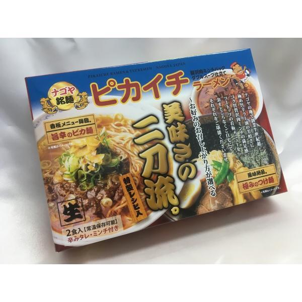 名古屋ピカイチラーメン|pikaichi-nagoya|04