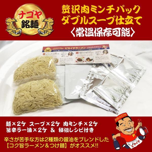 名古屋ピカイチラーメン|pikaichi-nagoya|05