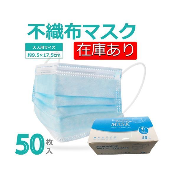 【在庫あり・国内出荷】マスク 50枚入 使い捨て 大人用 普通サイズ 三層構造 不織布マスク 飛沫防止 花粉対策 防護マスク pikasshu1081