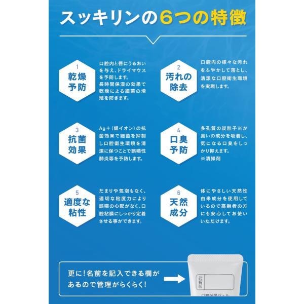 ◆スッキリン◆高い保湿力と高い清掃性を 合わせもった口腔内保湿ジェル|pikasshu1081|02