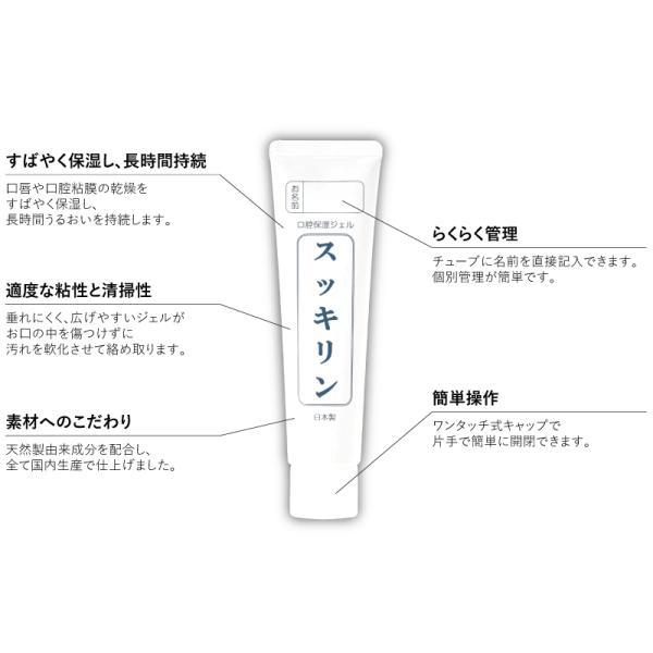 ◆スッキリン◆高い保湿力と高い清掃性を 合わせもった口腔内保湿ジェル|pikasshu1081|03