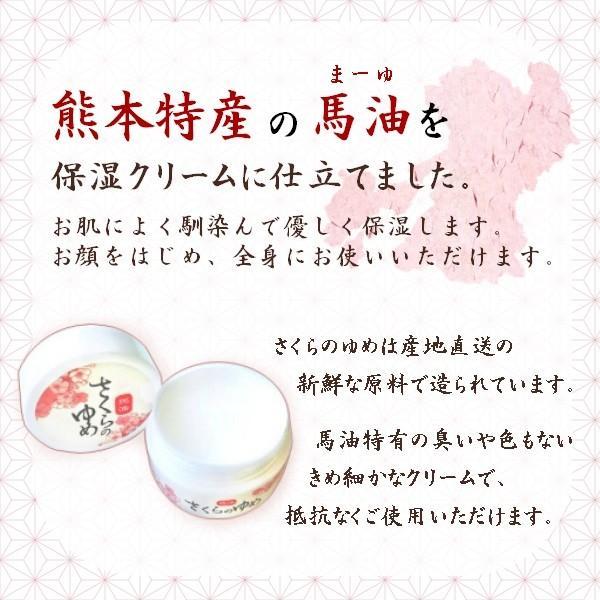 【保湿クリーム】さくらのゆめ◇◇手肌のリラックスケア◇◇|pikasshu1081|02