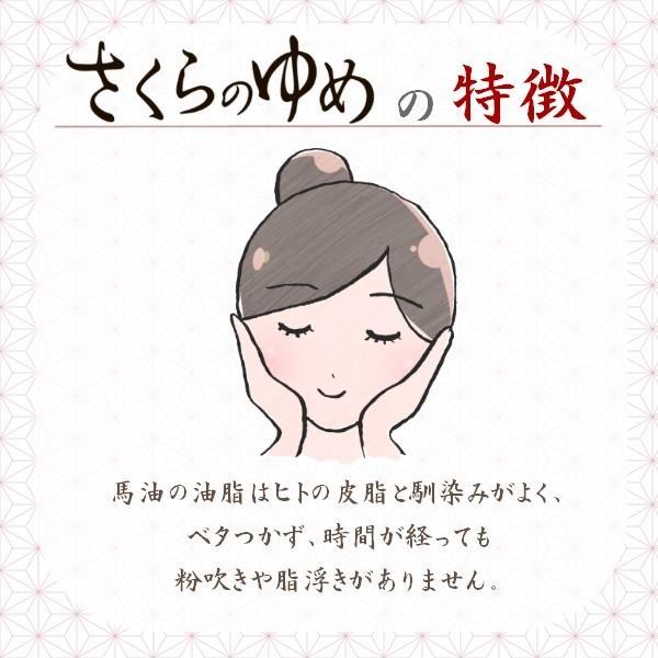 【保湿クリーム】さくらのゆめ◇◇手肌のリラックスケア◇◇|pikasshu1081|03