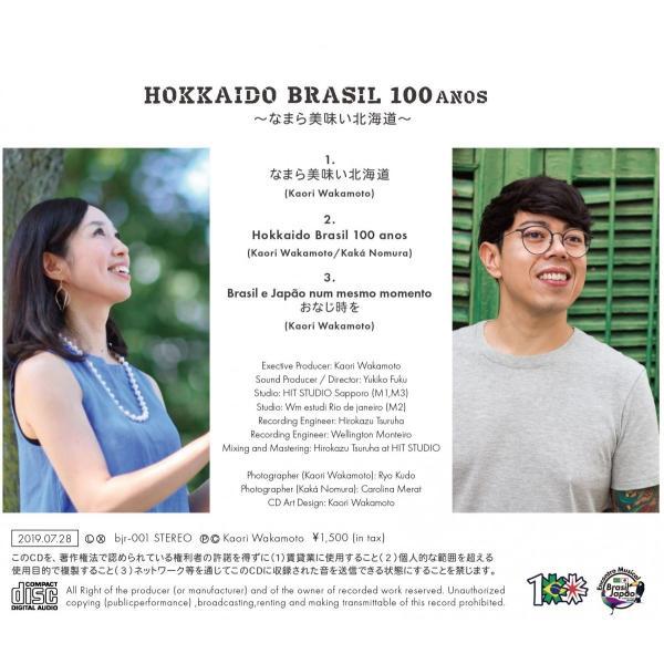 CD Hokkaido Brasil 100 Anos 「なまら美味い北海道」|pimenta|02