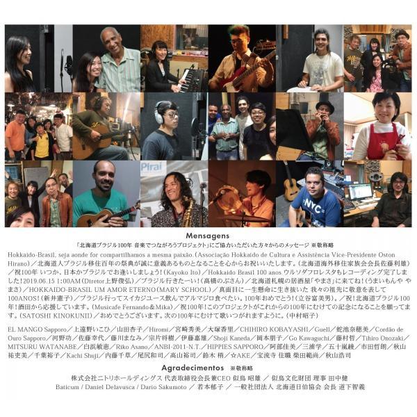 CD Hokkaido Brasil 100 Anos 「なまら美味い北海道」|pimenta|03