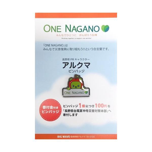 ONE NAGANO 寄附金付きアルクマピンバッジ|pin-bigwave|02