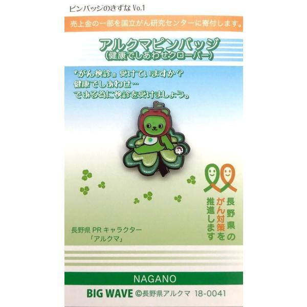 アルクマピンバッジ がん対策Ver|pin-bigwave|02